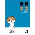 野良スコ Vol.1