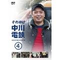 それゆけ中川電鉄4