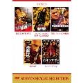 スティーヴン・セガール 斬撃 DVDバリューパック