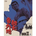 網走番外地 Blu-ray BOX II<初回生産限定版>