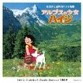 管弦楽と室内楽による組曲 アルプスの少女ハイジ ~テレビアニメーション「アルプスの少女ハイジ」の音楽による~