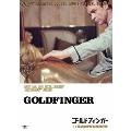 007 ゴールドフィンガー TV放送吹替初収録特別版