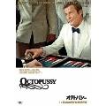 007 オクトパシー TV放送吹替初収録特別版