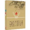 龍三と七人の子分たち スペシャルエディション [Blu-ray Disc+DVD]<特装限定版>