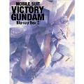 機動戦士Vガンダム Blu-ray BoxII<期間限定生産版>