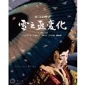 雪之丞変化 [4K Master Blu-ray]
