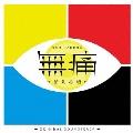 フジテレビ系ドラマ 無痛~診える眼~ オリジナルサウンドトラック
