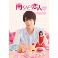 南くんの恋人~my little lover ディレクターズ・カット版 Blu-ray BOX2