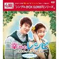 幸せのレシピ~愛言葉はメンドロントット DVD-BOX2