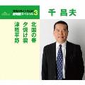 北国の春/夕焼け雲/津軽平野<年内生産限定盤>