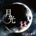 月光 [CD+DVD]