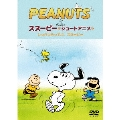 PEANUTS スヌーピー ショートアニメ しっかりやってよ、スヌーピー(Come on Snoopy ! )