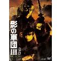 影の軍団III COMPLETE DVD 壱巻<初回生産限定版>