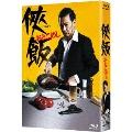 侠飯~おとこめし~ Blu-ray BOX