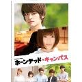 ホーンテッド・キャンパス スペシャルエディション [Blu-ray Disc+DVD]