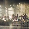二人セゾン (TYPE-B) [CD+DVD]