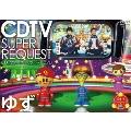 CDTV スーパーリクエストDVD ゆず
