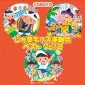 じゃぽキッズ運動会ベストVol.2 [CD+DVD]