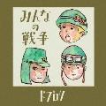 みんなの戦争 [CD+DVD]