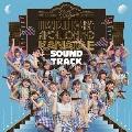 3B junior 春の全力レビュー2017 遥かなるアポロンの彼方へ SOUNDTRACK [CD+Blu-ray Disc]<初回限定盤>