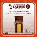 金沢蓄音器館 Vol.54 【ドビュッシー「月光」ベルガモ組曲第3】