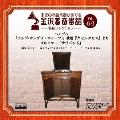 金沢蓄音器館 Vol.64 【ヘンデル「ラルゴ(オンブラ・マイ・フ)」歌劇『クセルクセス』より/ズルツァー「サラバンド」】