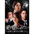 愛を抱きしめたい ~屈辱と裏切りの涯てに~ DVD-BOX1
