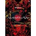 9th Oneman Tour FINAL 『ハイソサエティ・アバンギャルド』~2017.05.11 中野サンプラザ~<初回限定盤>