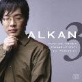 アルカン:ピアノ・コレクション3≪風のように≫