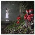 彼女の幻想 EP<通常盤>