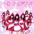 ハロ・クリダンス (SUPER☆GiRLS ver.) [CD+DVD]