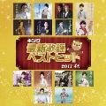 キング最新歌謡ベストヒット2017秋