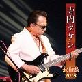 寺内タケシ 全曲集 2018