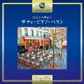 ジムノペディ~サティ・ピアノ・ベスト