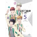 『スタミュ(第2期)』 第5巻 [DVD+2CD]<初回限定版>