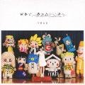 知らない誰かに抱かれてもいい (B) [CD+DVD]<初回限定盤>