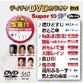 テイチクDVDカラオケ スーパー10 W (560)