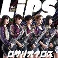 Lips~踊れ恋心~