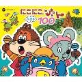 にこにこ、ぷん ベスト100 CD