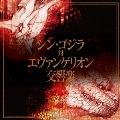 シン・ゴジラ対エヴァンゲリオン交響楽<通常盤>