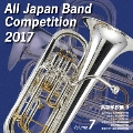 全日本吹奏楽コンクール2017 Vol.7 高等学校編II