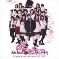 映画&ドラマ 咲-Saki- 阿知賀編 episode of side-A Original Soundtrack