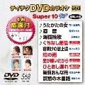 テイチクDVDカラオケ スーパー10 W (568)