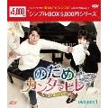 のだめカンタービレ〜ネイル カンタービレ DVD-BOX1<シンプルBOX 5,000円シリーズ>[OPSD-C184][DVD] 製品画像
