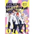 アルスマグナ ~半熟男子の野望2 HYPER~ VOL.4