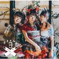 ゴクドルミュージック [CD+DVD]<初回限定盤>