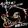 ギンギラギーン★彡 feat.DJ KOO [CD+DVD]