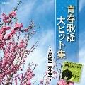 青春歌謡大ヒット集 ~高校三年生~