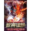 獣神サンダー・ライガー引退記念DVD Vol.1 獣神伝説~30年間の激選名勝負集~DVD-BOX<初回生産限定版>