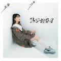 ユメミライ [CD+ブックレット]<初回限定盤>